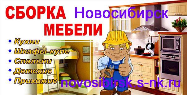 Сборка мебели Новосибирск. Сборщик мебели Новосибирск