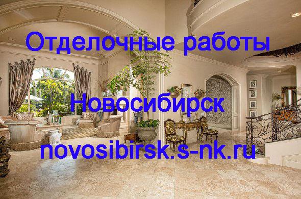 Натяжные потолки в Новосибирске. Отделка